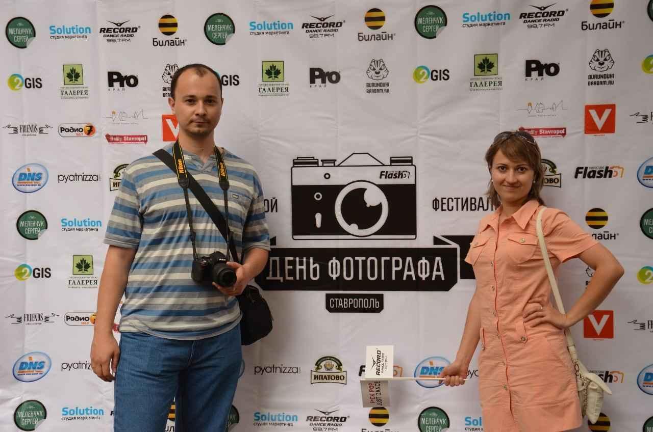 День фотографа-1