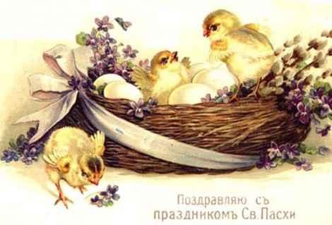 С праздником Пасхи!