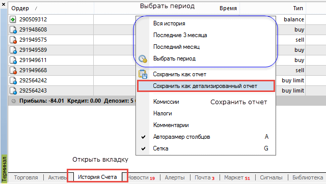 Как создать стейтмент в МТ4_1