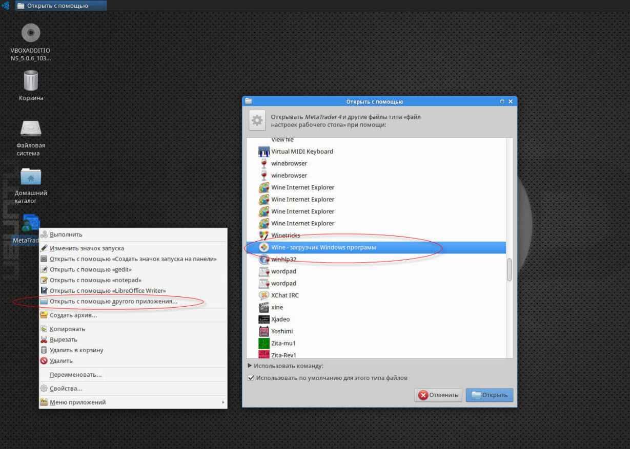 MetaTrader-i-Linux-2