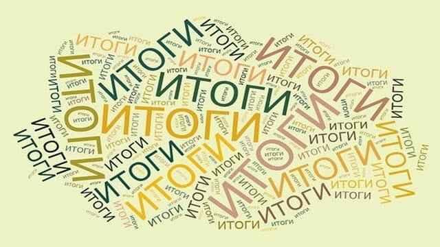 Подведение итогов года с -finance.ru